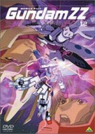 機動戦士ガンダムZZ 12(最終巻) [DVD]