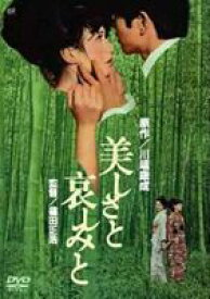 美しさと哀しみと [DVD]