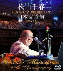 松山千春 40周年記念弾き語りライブ 日本武道館 2016.8.8【Blu-ray】 [Blu-ray]