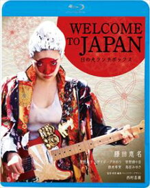 WELCOME TO JAPAN 日の丸ランチボックス [Blu-ray]