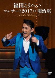 福田こうへいコンサート2017 IN 明治座 [DVD]
