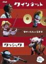 クインテット コレクション ゆかいな5人の音楽家 クラシック [DVD]