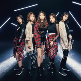 Chuning Candy / STAND UP!!/アイのうた(通常盤) [CD]