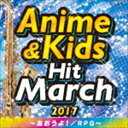 《送料無料》2017 アニメ&キッズ・ヒット・マーチ 〜あおうよ!/RPG〜(CD)