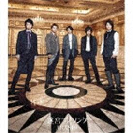 嵐 / 迷宮ラブソング(通常盤) [CD]