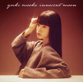 結城萌子 / innocent moon [CD]