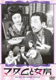 あの頃映画 松竹DVDコレクション マダムと女房/春琴抄 お琴と佐助 [DVD]