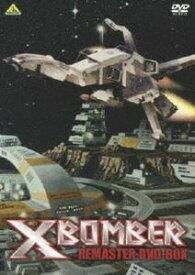 Xボンバー REMASTER DVD-BOX [DVD]