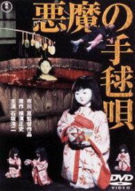 悪魔の手毬唄[東宝DVD名作セレクション] [DVD]