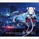 《送料無料》劇場版 ソードアート・オンライン -オーディナル・スケール- Original Soundtrack(CD)