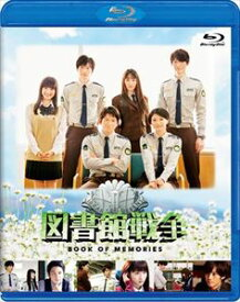 図書館戦争 BOOK OF MEMORIES Blu-ray [Blu-ray]