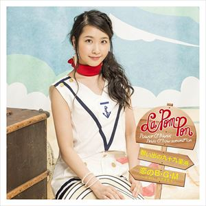 La PomPon / 想い出の九十九里浜/恋のB・G・M〜イマハ、カタオモイ〜(初回生産限定盤/MISAKI ver.) [CD]
