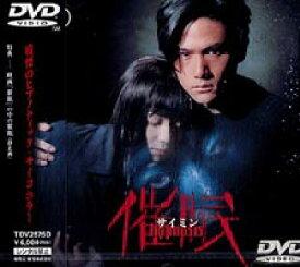 催眠 [DVD]