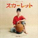 [送料無料] 冬野ユミ(音楽) / 連続テレビ小説 スカーレット オリジナル・サウンドトラック [CD]
