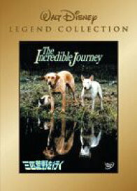 三匹荒野を行く [DVD]