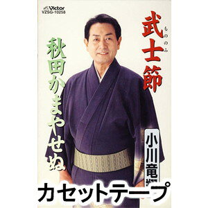 小川竜翔 / 武士節/秋田かまやせぬ [カセットテープ]