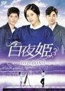 《送料無料》白夜姫 DVD-BOX5(DVD)