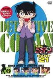 名探偵コナンDVD PART21 Vol.2 [DVD]