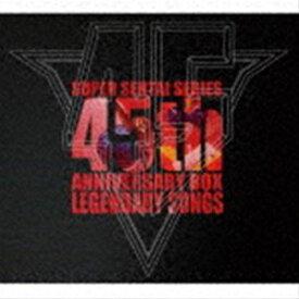 [送料無料] スーパー戦隊シリーズ45作品記念主題歌BOX LEGENDARY SONGS [CD]