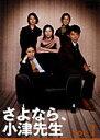 さよなら、小津先生 DVD-BOX [DVD]