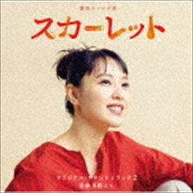 [送料無料] 冬野ユミ(音楽) / 連続テレビ小説 スカーレット オリジナル・サウンドトラック2 [CD]