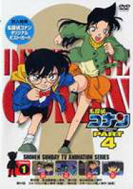 名探偵コナンDVD PART4 vol.1 [DVD]