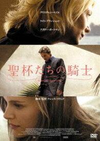 聖杯たちの騎士 [DVD]