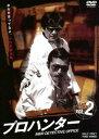 プロハンター VOL.2(DVD)