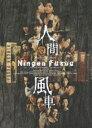 人間風車 2000年版(DVD)