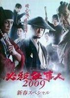 必殺仕事人2009 新春スペシャル(DVD)