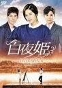 《送料無料》白夜姫 DVD-BOX6(DVD)