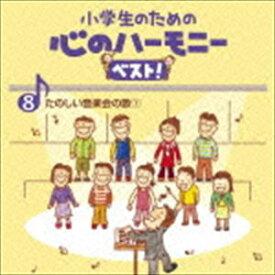 小学生のための 心のハーモニー ベスト! たのしい音楽会の歌1 8 [CD]