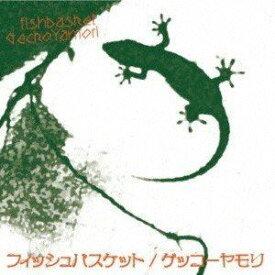 フィッシュバスケット / ゲッコーヤモリ [CD]