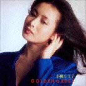 小柳ルミ子 / ゴールデン☆ベスト 小柳ルミ子 SMSイヤーズ・コンプリート・ABシングルス [CD]
