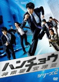 ハンチョウ〜神南署安積班〜 シリーズ2 DVD-BOX [DVD]