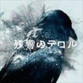 菅野よう子(音楽) / 残響のテロル オリジナル・サウンドトラック [CD]