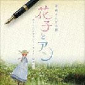 梶浦由記(音楽) / 連続テレビ小説 花子とアン オリジナル・サウンドトラック [CD]