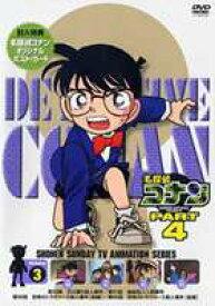 名探偵コナンDVD PART4 vol.3 [DVD]