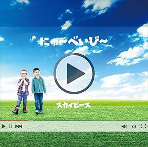 《送料無料》スカイピース/にゅ〜べいび〜(通常盤)(CD)