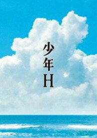 少年H DVD [DVD]