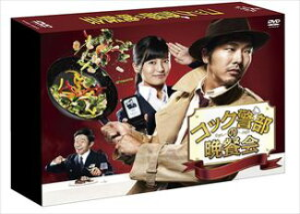 コック警部の晩餐会 DVD-BOX [DVD]