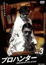 プロハンター VOL.3(DVD)