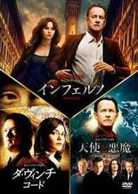 インフェルノ/ロバート・ラングドン DVD トリロジー・パック【初回生産限定】 [DVD]