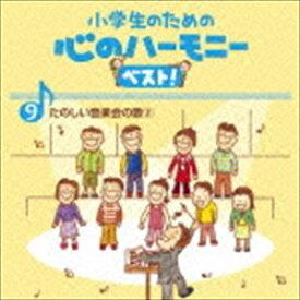 小学生のための 心のハーモニー ベスト! たのしい音楽会の歌2 9 [CD]