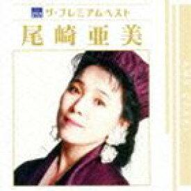 尾崎亜美 / ザ プレミアムベスト 尾崎亜美 [CD]