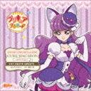 キラキラ☆プリキュアアラモード sweet etude 4 キュアマカロン CAT MEETS SWEETS(CD)