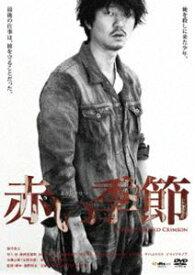 赤い季節(初回限定盤) [DVD]