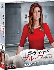 ボディ・オブ・プルーフ/死体の証言 シーズン1 コンパクトBOX [DVD]