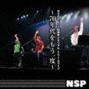 N.S.P/NSPデビュー40周年メモリアル・ドリームライブ〜70年代をもう一度〜(CD)