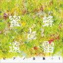 [送料無料] 蜜蜂と遠雷 ピアノ全集+1[完全盤] [CD]
